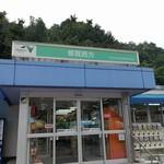 都賀西方パーキングエリア(下り)レストラン・スナックコーナー -