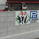 上原製麺所 - 駐車場は実質1台くらい・・・