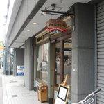喫茶フォルテシモ -