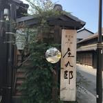 カフェ&バル 庄九郎 - 建物自体は築170年だそうです