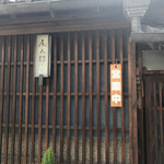 カフェ&バル 庄九郎 - お店入り口