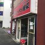 横浜ラーメン 湘家 -