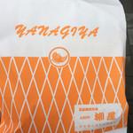 74586200 - たいやき袋