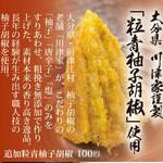 粒青柚子胡椒