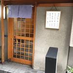 菊川 - エントランス
