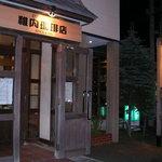 稚内珈琲店 -