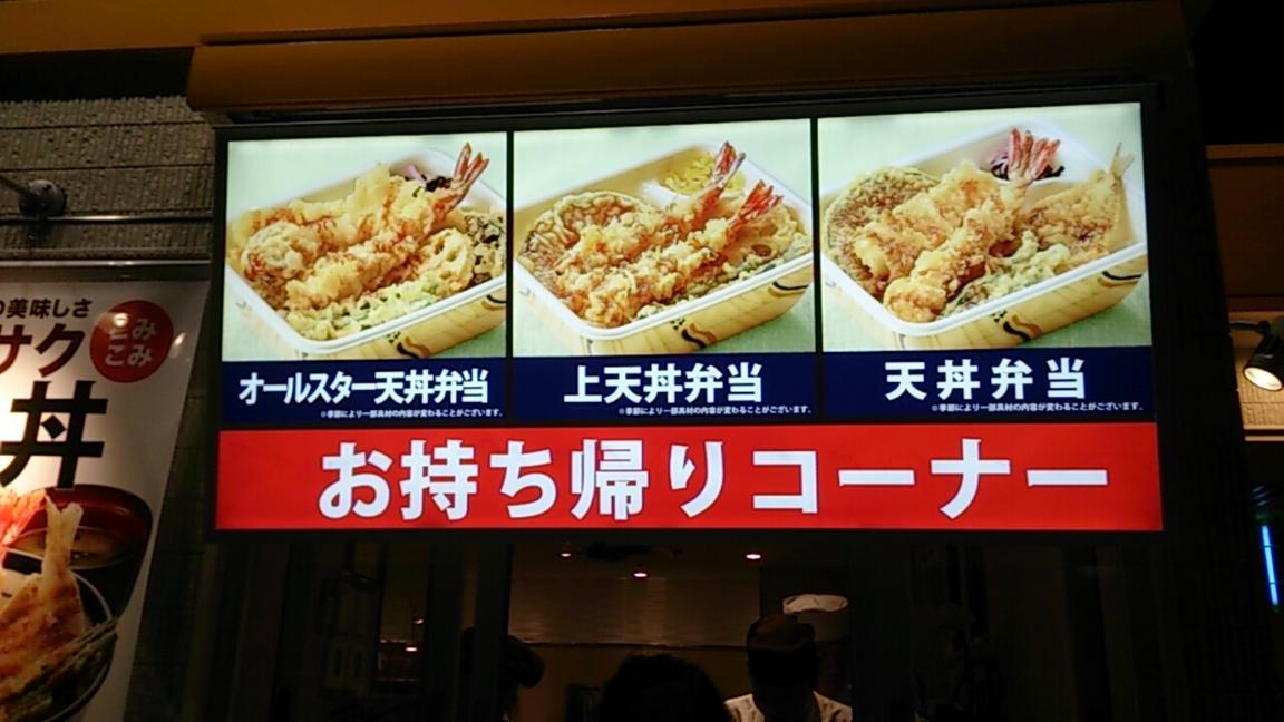 てんや 水戸渡里店 name=