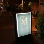 レストラン マノワ - 外観 超ワクワク