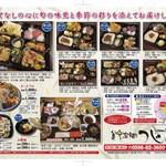 つじ萬 - 料理写真:弁当・仕出し料理