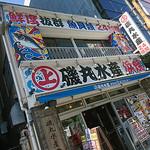 磯丸水産 - 磯丸水産 浅草橋駅前店
