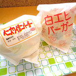 道の駅 - 白エビバーガー:300円/ベニズワイバーガー:400円