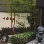 中国飯店 - 外観