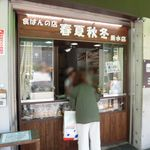 74614723 - 食ぱんの店 春夏秋冬 垂水店(垂水)