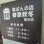 74614724 - 食ぱんの店 春夏秋冬 垂水店(垂水)
