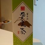 マルニ茶業 -