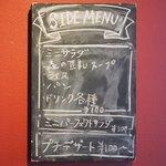 Cafe Rouge - メニュー