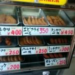 西沢コロッケ店 -