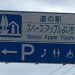 道の駅 スペース・アップルよいち - 2017年10月。訪問