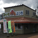 道の駅 スペース・アップルよいち - 売店