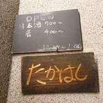 たかはし - ☆たかはしの看板が目印(^^ゞ☆