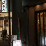しげきん - 2017.10 店舗外観