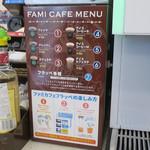 ファミリーマート - ドリンク写真:店内の様子