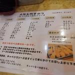 串カツ なごみや - 料理はコースでは無く皆が好きなものを注文しシェアーさせていただきました。