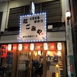 串カツ なごみや - お店は上川端商店街のキャナル寄りにあります。