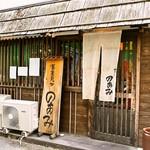 蕎麦見世のあみ - 細道側 お店入口