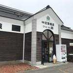 辻野商店 つじの蔵 - 店舗前駐車場有り。