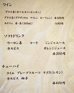 蕎麦見世のあみ - メニュー(ワイン、ソフトドリンク、チューハイ)