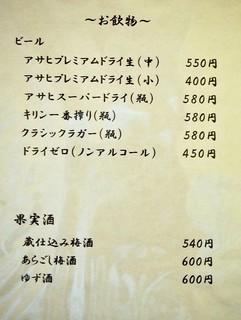 蕎麦見世のあみ - メニュー(ビール、果実酒)