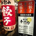 餃子屋 チハラ -