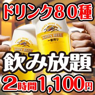 2時間飲み放題1100円!