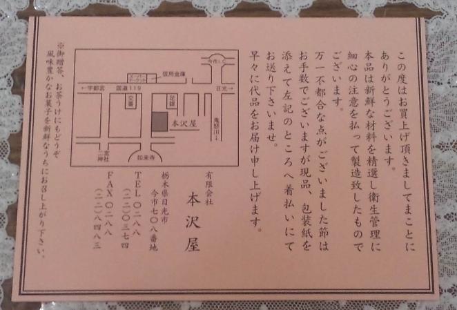 菓子処 本沢屋 name=