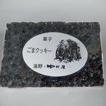 中村屋 - ごま(個包装)