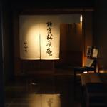 鎌倉 松原庵 欅 - 上品な雰囲気の入口