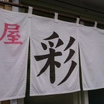 麺屋 彩未 - 暖簾