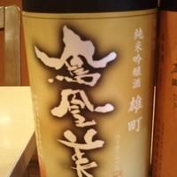 海鮮居酒屋ふじさわ -