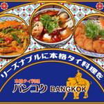 本格タイ料理 バンコク - その他写真: