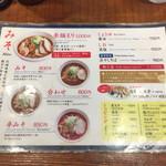 74641302 - メニュー(麺類)。