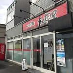 74641962 - 外観                       写真の前方が札幌市営地下鉄の美園駅