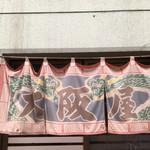 大阪屋 - 暖簾。初めて見るタイプです
