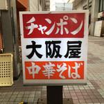 大阪屋 - 看板