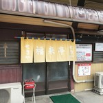 福来亭 - 店舗