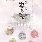 菜乃穂 - 旬彩・手作り弁当 菜乃穂