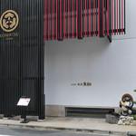 松茸屋 銀座 魚松 -