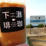 下灘珈琲 - アイスカフェオレ