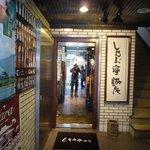 しゃぶ亭脇阪 - 店の入り口