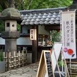新鶯亭 - 入苑料¥500 次はぼたんの時期に訪れたいなぁ